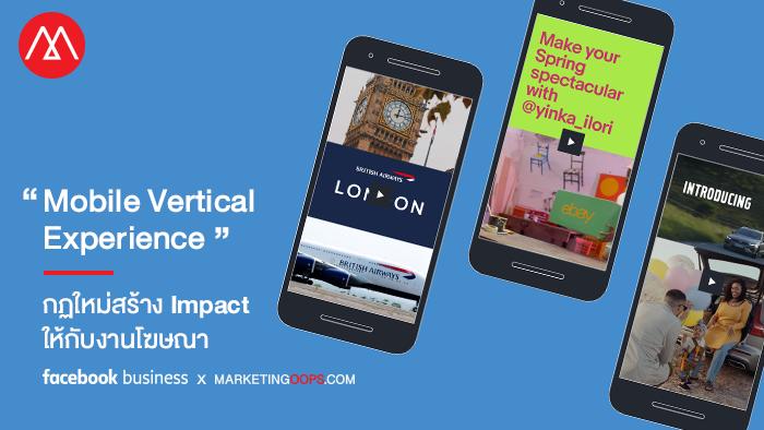 """พฤติกรรมวิดีโอแนวตั้ง """"Mobile Vertical Experience"""" กฏใหม่ของ """"สุดยอดครีเอทีฟ"""" สร้าง Impact ให้กับงานโฆษณา"""