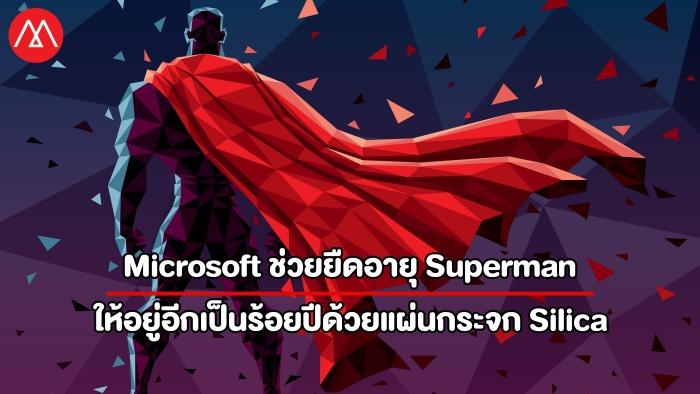 Superman Project Silica
