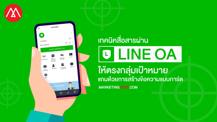 LINE OA Broadcast