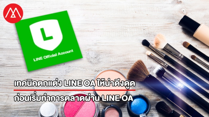 LINE Make Up