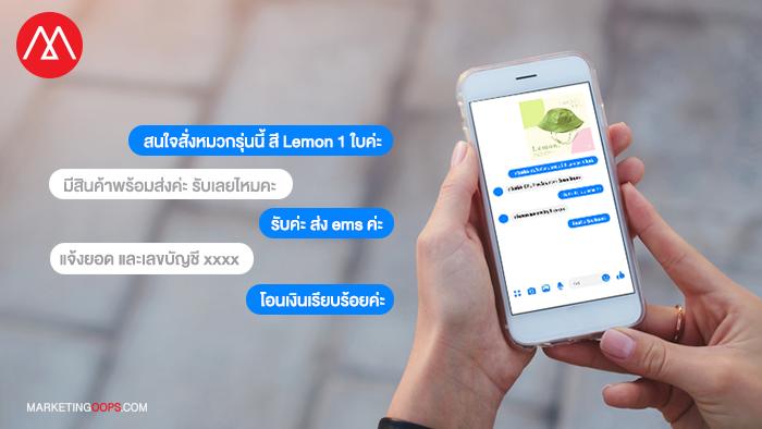 chat-shoppingonline