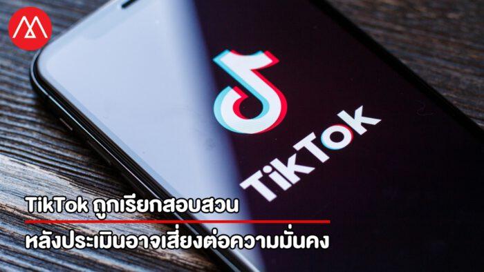 TikTok Investigation
