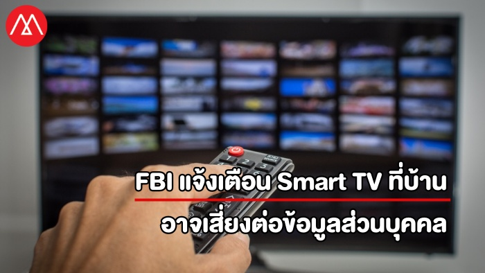 FBI Warning