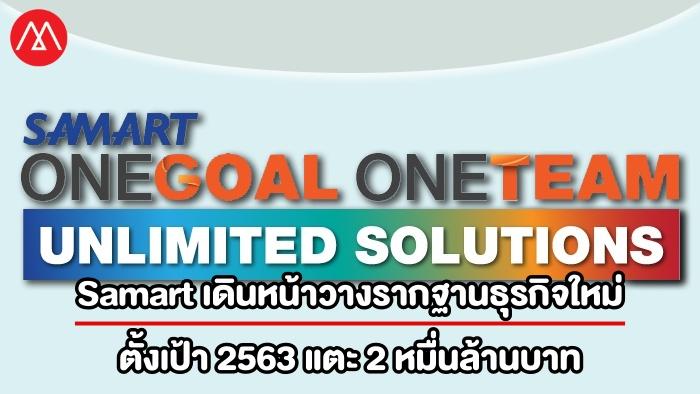 Samart Corp