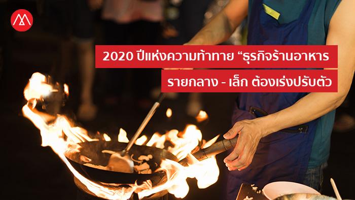 Thailand-Restaurant-Industry-2020