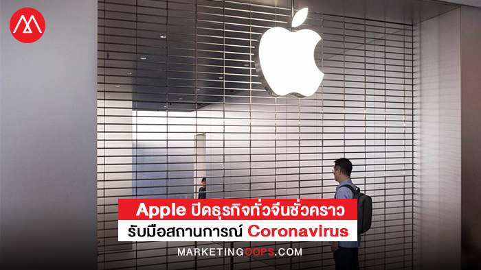 Apple Close All Business