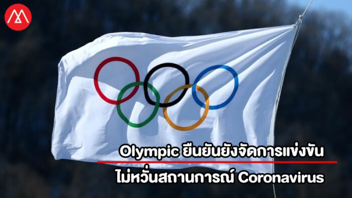 Olympic Unaffected
