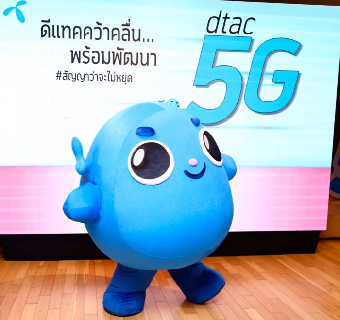 5G Mascot