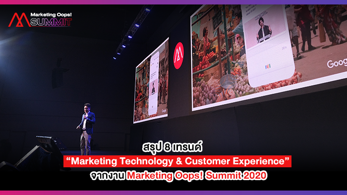 marketing oops summit 2020 - marketing technology and customer experience trends