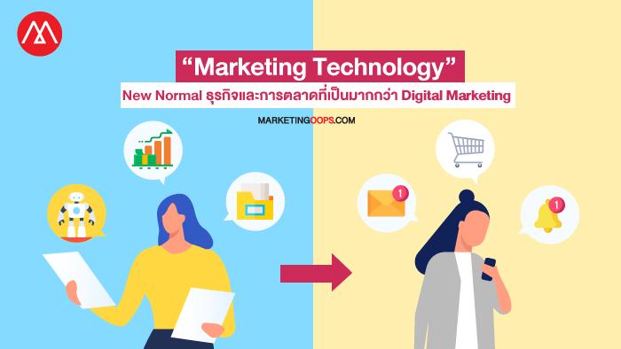 marketing-tech