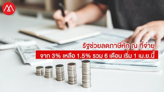 Gov Reduce Tax
