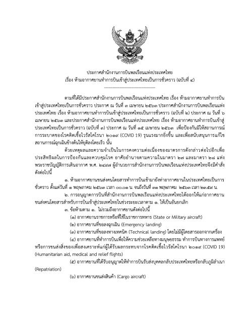 ประกาศห้ามอากาศยานบินเข้าสู่ประเทศไทย ฉบับที่ ๔(1)