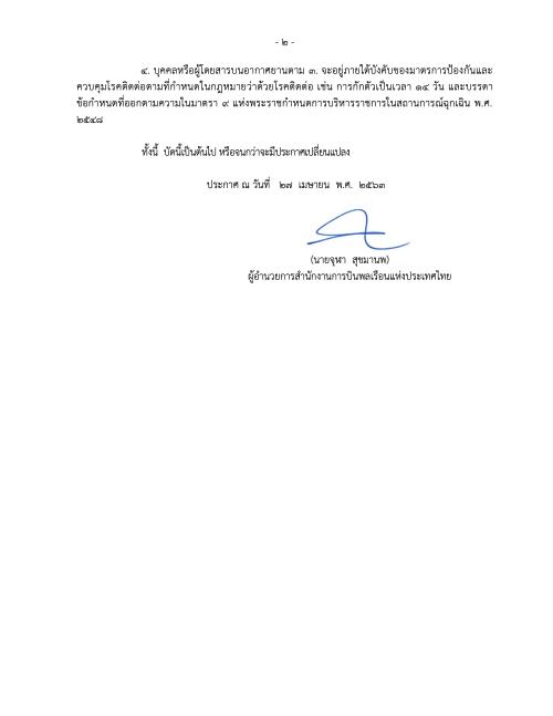 ประกาศห้ามอากาศยานบินเข้าสู่ประเทศไทย ฉบับที่ ๔(2)