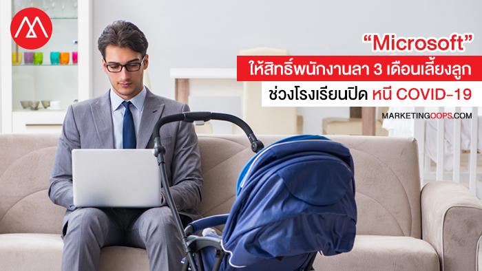Microsoft-parental-leave