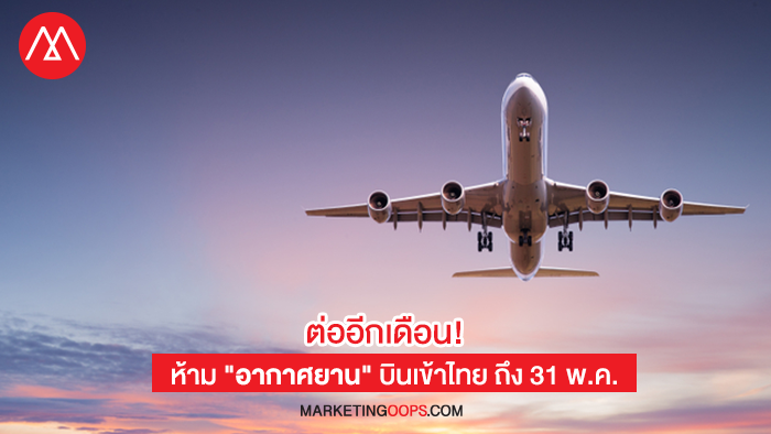 banned-aircraft-flying-into-thailand