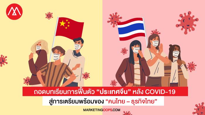 china-thailand covid-19