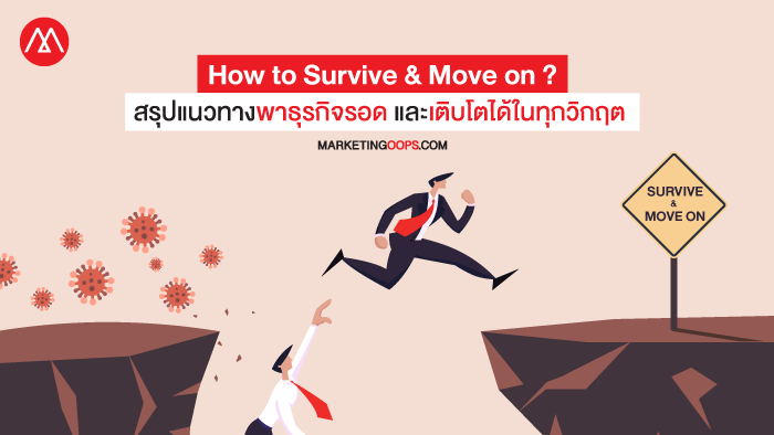 How to Survive and Move on