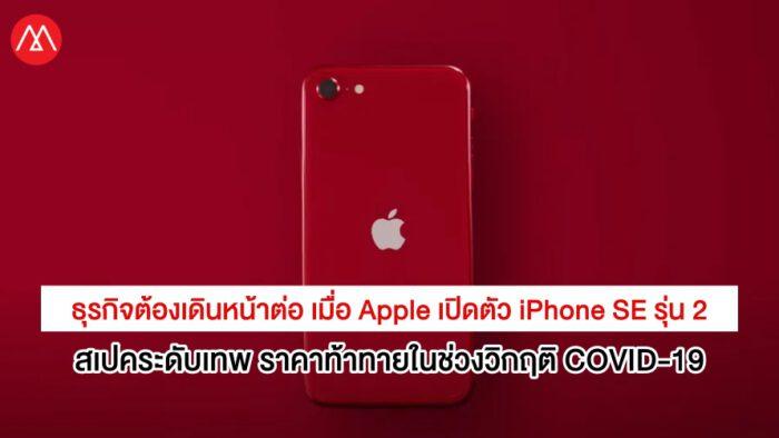 iphone-se-Gen 2 2020