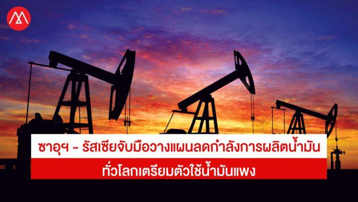 oil producer