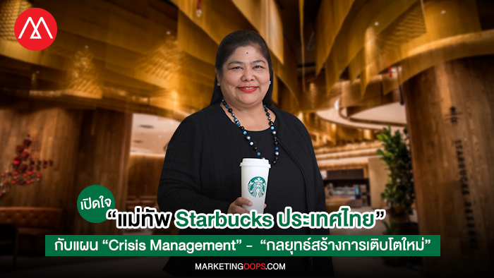 starbucks-crisis management & growth strategy