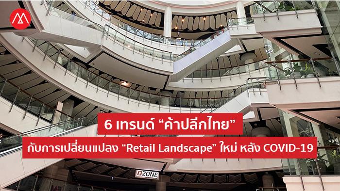 New-Retail-Landscape