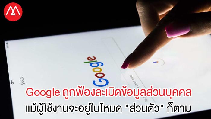 Google Data Privacy