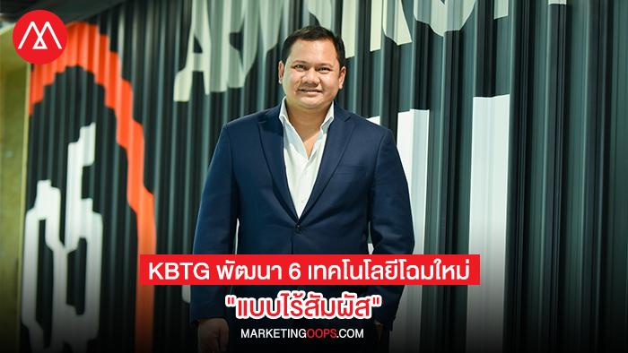 KBTG พัฒนา 6 เทคโนโลยีโฉมใหม่ 'ไร้สัมผัส' + 'Face Pay' ชำระค่าสินค้าและบริการอย่างสุดล้ำ ตอบรับกับวิถีชีวิต New Normal ของคนไทย
