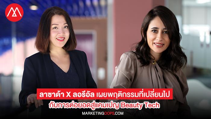 ลาซาด้าจับมือลอรีอัล เผยพฤติกรรมที่เปลี่ยนไป กับการต่อยอดสู่แคมเปญ Beauty Tech สร้างยอดขายหลัง Lockdown
