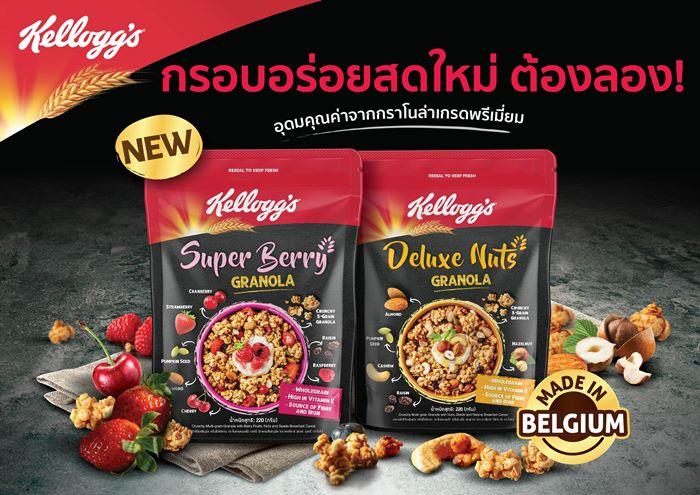 Kellogg's เปิดตัว Kellogg's Granola ใหม่ล่าสุด ด้วยกราโนล่าพรีเมี่ยม 2 รสชาติ รับรองว่ากรอบกว่าที่เคย
