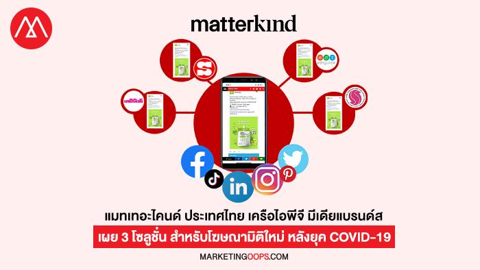 แมทเทอะไคนด์ ประเทศไทย เครือไอพีจี มีเดียแบรนด์ส เผย 3 โซลูชั่น สำหรับโฆษณามิติใหม่ หลังยุค COVID-19
