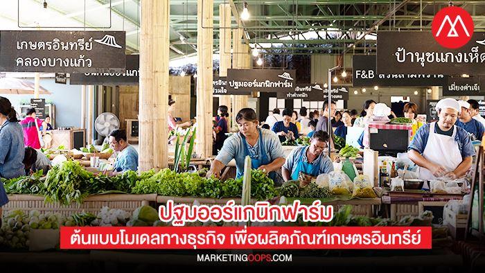 ปฐมออร์แกนิกฟาร์ม ต้นแบบโมเดลทางธุรกิจ เพื่อผลิตภัณฑ์เกษตรอินทรีย์