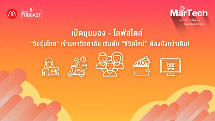 """เปิดมุมมอง - ไลฟ์สไตล์ """"วัยรุ่นไทย"""" เข้ามหาวิทยาลัย เริ่มต้น """"ชีวิตใหม่"""" ต้องปังกว่าเดิม!"""