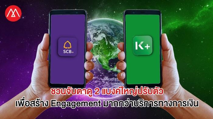 Bank Engagement