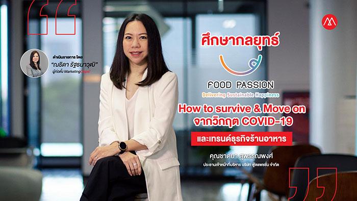 """ศึกษากลยุทธ์ """"Food Passion"""" How to survive & Move on จากวิกฤต COVID-19 และเทรนด์ธุรกิจร้านอาหาร"""