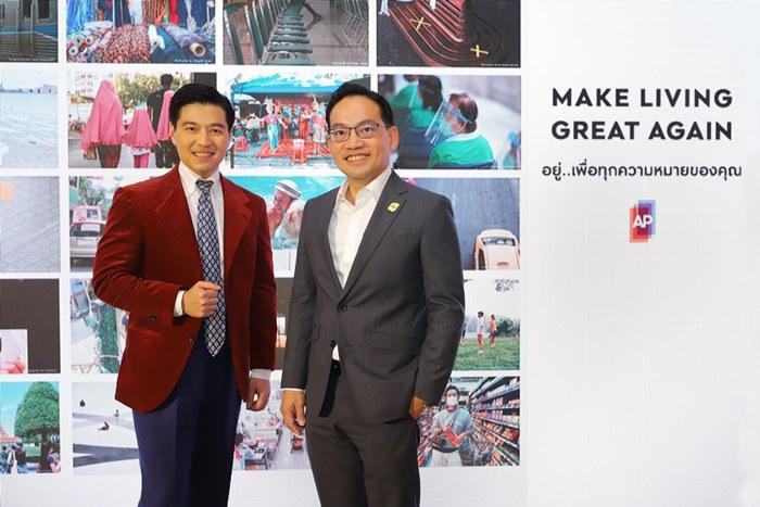 AP เปิดตัว MAKE LIVING GREAT AGAIN แคมเปญชวนคนไทยลุกขึ้นสร้างความหมายของชีวิตให้กลับมายิ่งใหญ่อีกครั้ง