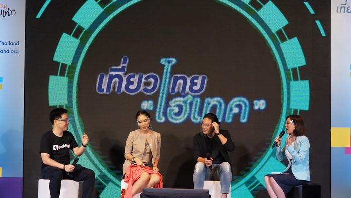 """ททท. จัดงาน """"เที่ยวไทย ไฮเทค"""" สนับสนุนท่องเที่ยวไทยใช้ประโยชน์จากนวัตกรรมดิจิทัล"""