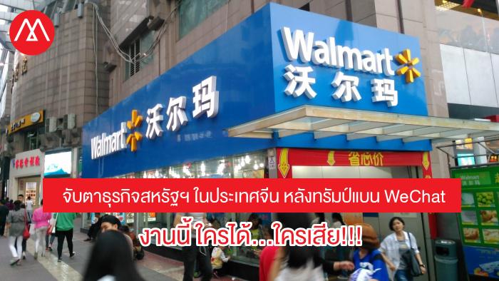 Ban WeChat