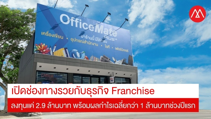 Office Mate Plus 2