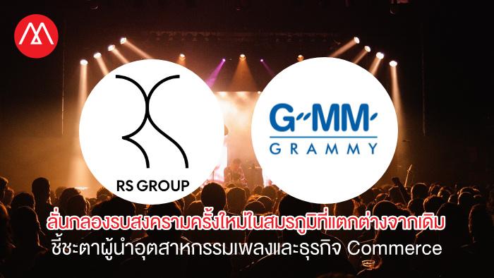 RS vs GMM