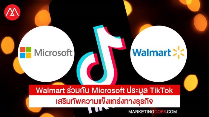 Walmart Microsoft