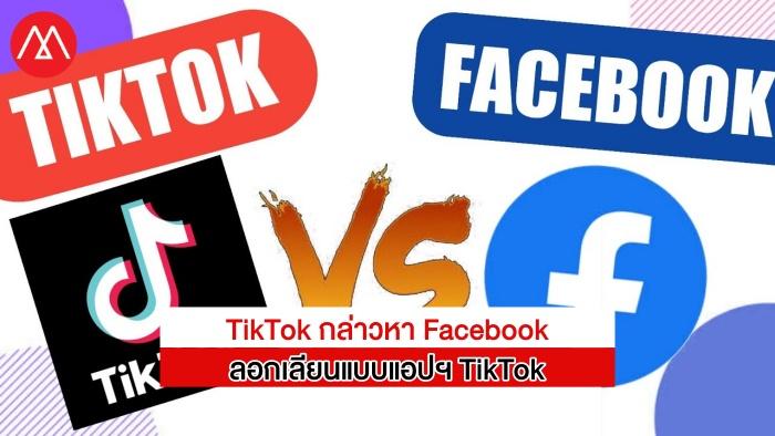 TikTok VS Facebook