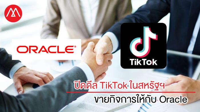 TikTok Deal