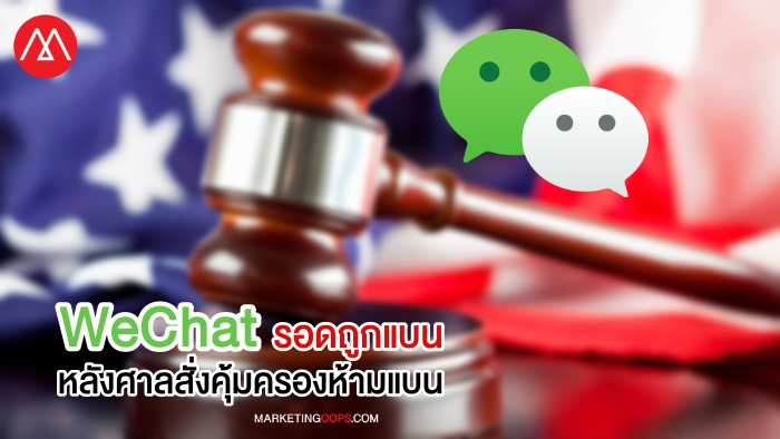 US Courts WeChat
