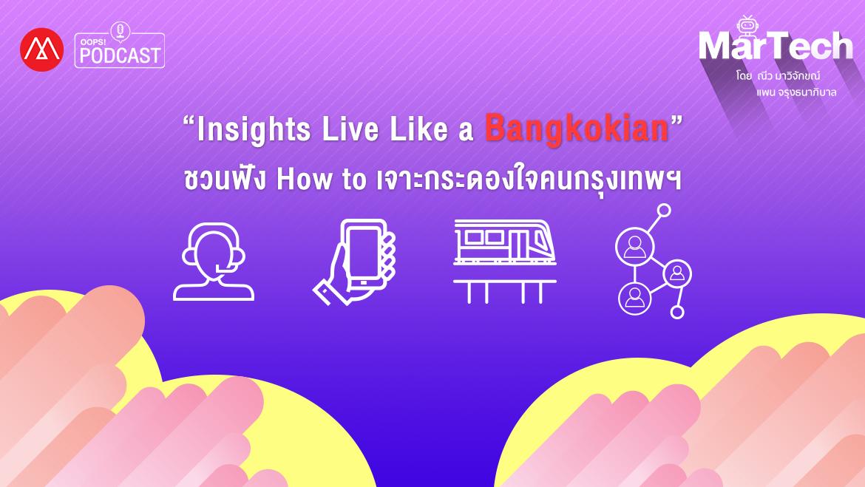 Podcast - EP.14 Insights Live Like a Bangkokian ชวนฟัง How to เจาะกระดองใจคนกรุงเทพฯ