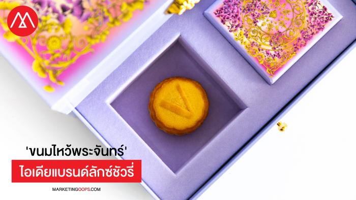 Mooncake by Luxury Brands