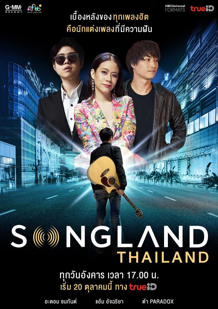 """GMM Grammy"" คว้าลิขสิทธิ์รายการแข่งขันชื่อดังจากอเมริกา ""SONGLAND"" เจ้าเดียวในไทย เริ่มออนแอร์ครั้งแรก 20 ตุลาคมนี้ ทางแอพพลิเคชั่น TrueID"