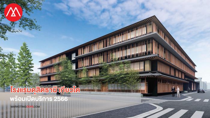 โรงแรมดุสิตธานี เกียวโต