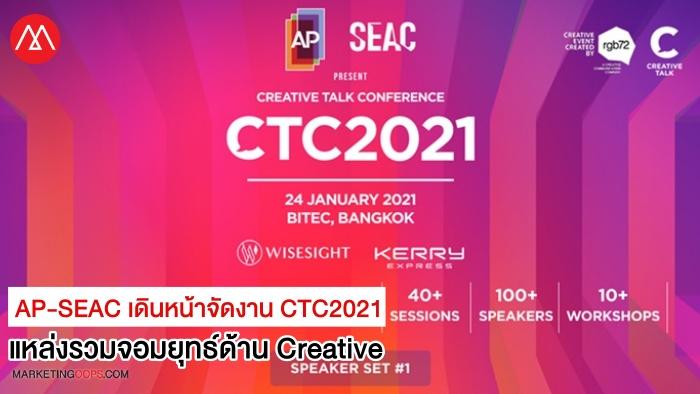 CTC2021