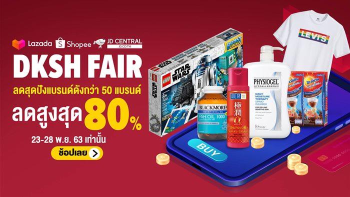 """DKSH Fair 2020"" โปรแรงสุดปังส่งท้ายปี!! ยกขบวน 50 แบรนด์ดัง ลดสูงสุด 80% เริ่ม 23-28 พ.ย. 63 ที่ Lazada, Shopee, JD Central เท่านั้น"