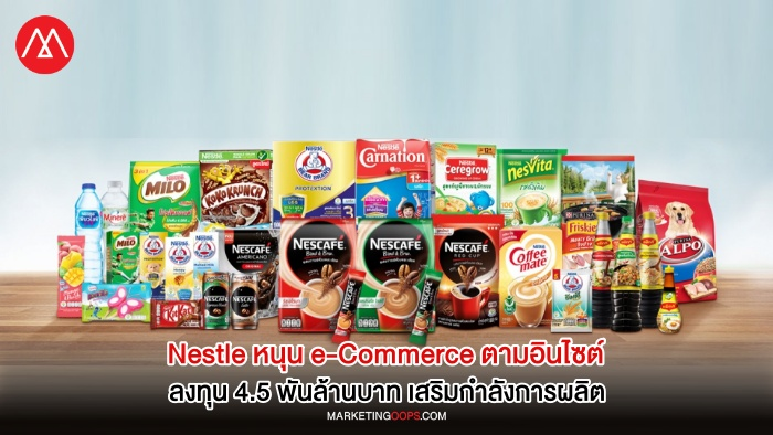 Products Nestle